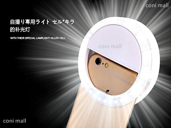 【coni shop】 美肌三檔補光燈 LED 美肌鏡頭 補光燈 自拍 美肌自拍 自拍神器 美肌 美顏 手機鏡頭【B2】