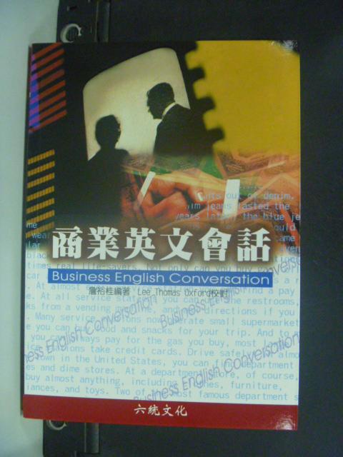 【書寶二手書T6/語言學習_NHG】商業英文會話_詹裕桂