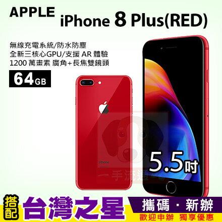 AppleiPhone8PLUS64GB5.5吋攜碼台灣之星4G上網月租方案手機優惠