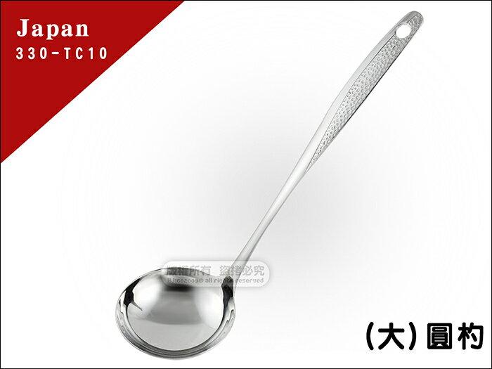 快樂屋? 日本 330-TC10 圓杓 (大) 28.5*8 cm 適用各式 湯鍋、火鍋、涮涮鍋、調理鍋、內鍋