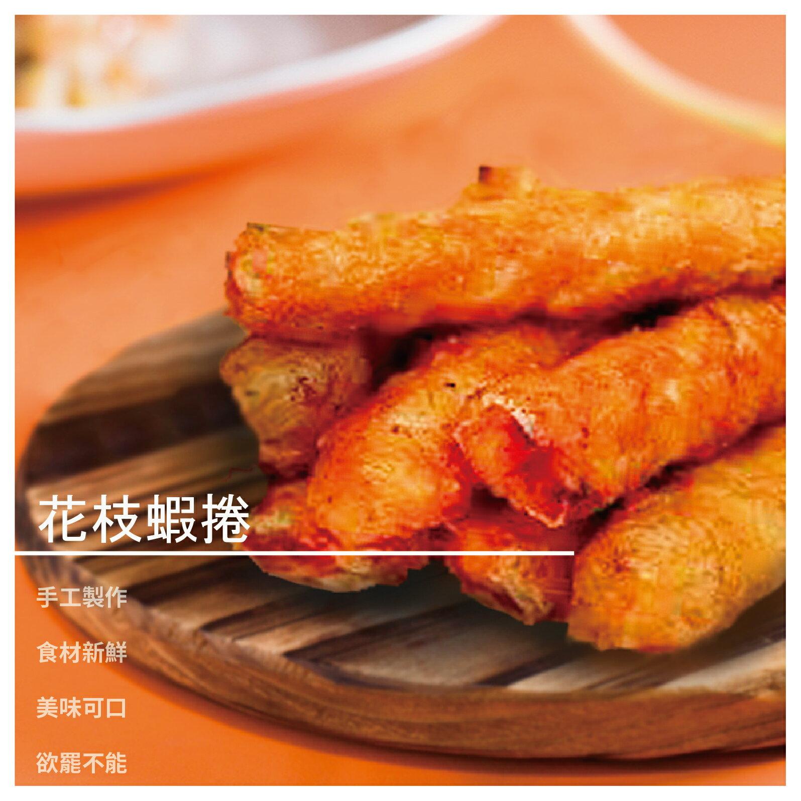 【明興花枝丸】花枝蝦捲350g