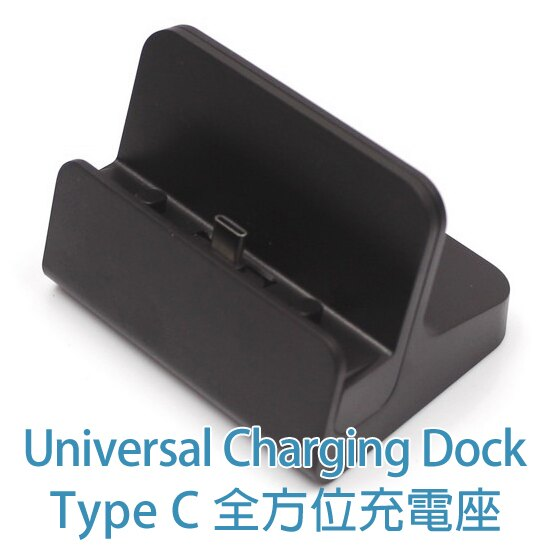【Type C 充電座】HTC 10/U11 U-3u/U Play U-2u/U Ultra U-1u/M10/10 evo、LG G5/G5 Speed/G5 SE/G6/G6+/V20/V30 ..