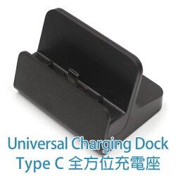 【Type C 充電座】HTC 10/U11 U-3u/U Play U-2u/U Ultra U-1u/M10/10 evo、LG G5/G5 Speed/G5 SE/G6/G6+/V20/V30 座充/手機充電底座