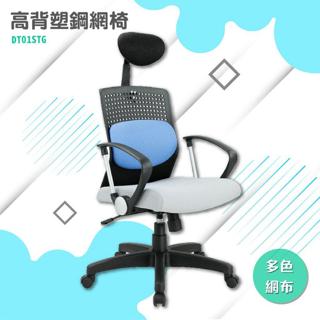 丹緹 PP手高背塑鋼網椅#DT01STG-網椅 辦公椅 書桌 職員椅 可調高度 扶手 椅子 電腦椅 滾輪 氣壓棒升降裝置