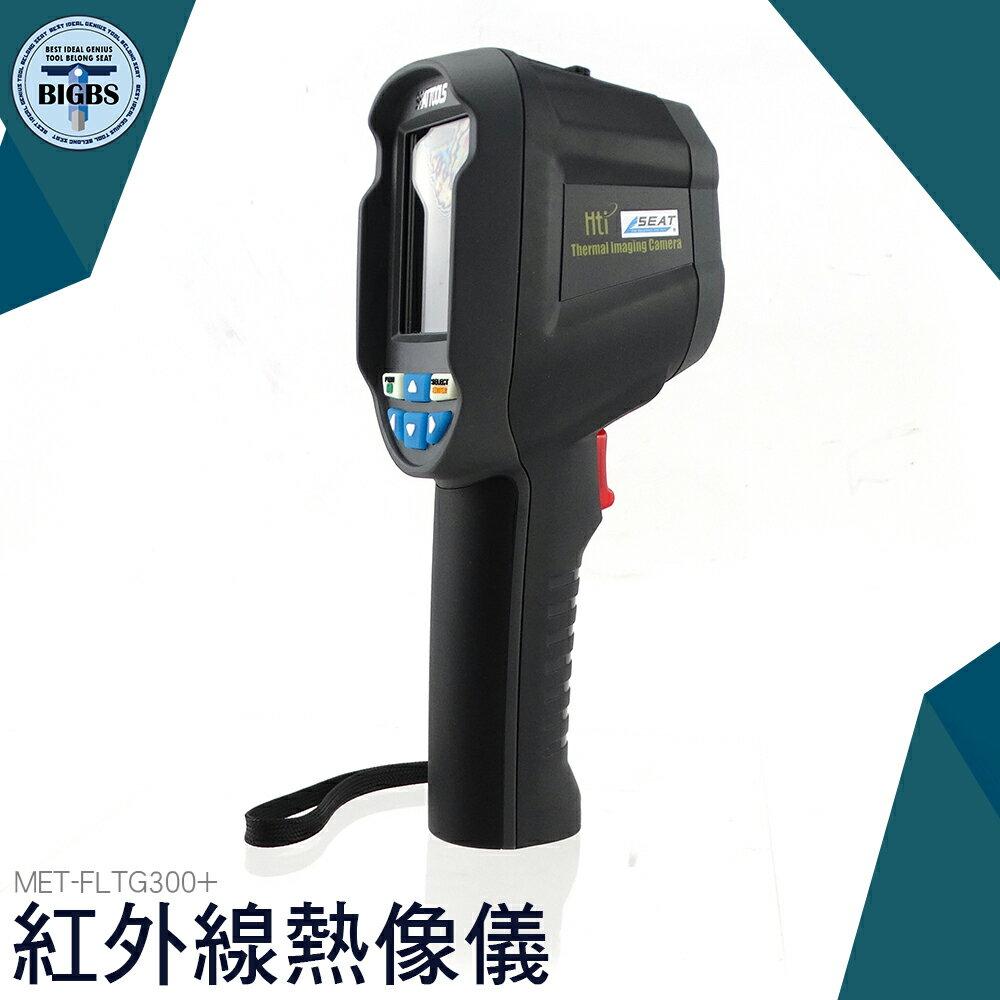 《利器五金》 熱像儀 紅外線熱像儀 熱顯像儀 溫度探測 主機版熱像儀