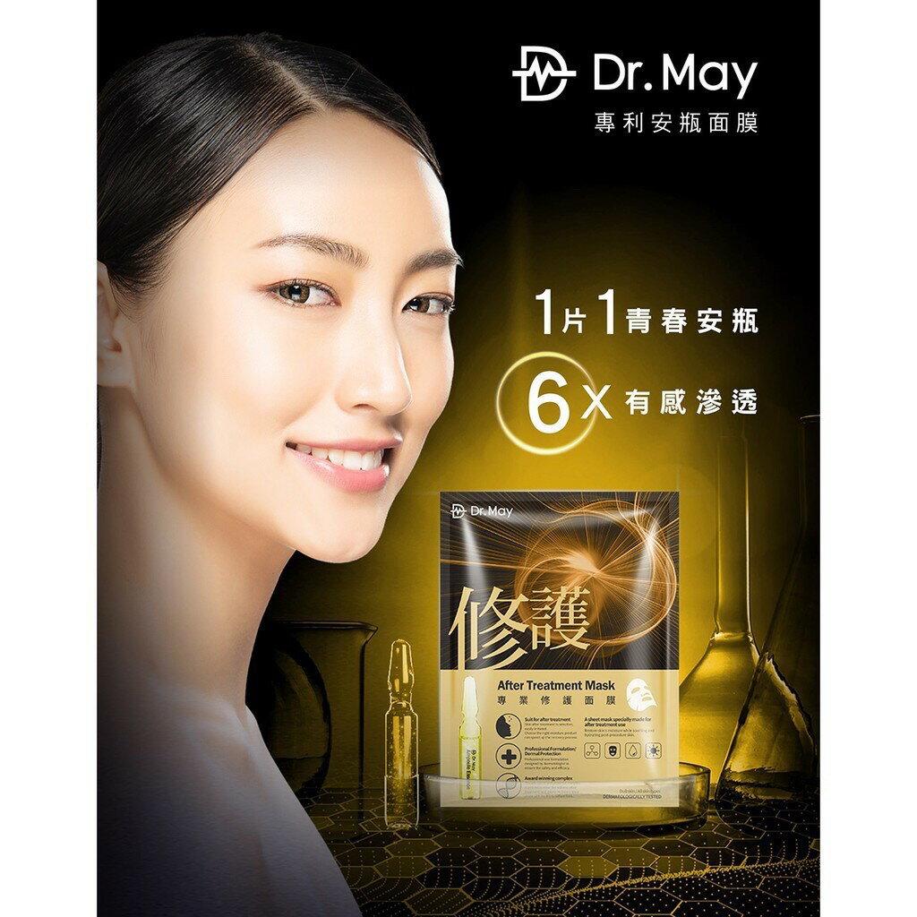 Dr. May 美博士面膜(盒/4入)專業保濕/專業亮白/專業修護