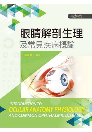 眼睛解剖生理及常見疾病概論