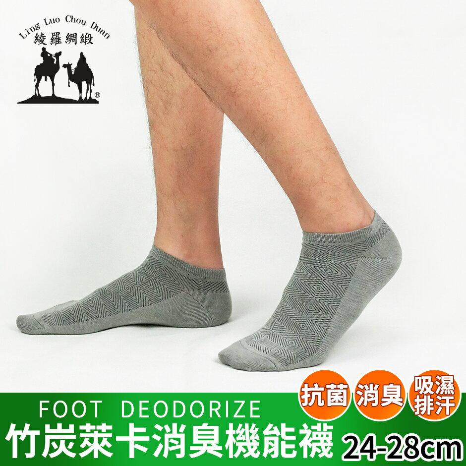 萊卡竹炭保健襪 環保新素材 船型竹炭襪 休閒襪 短襪 除臭抑菌 遠離香港腳 ~綾羅綢緞~
