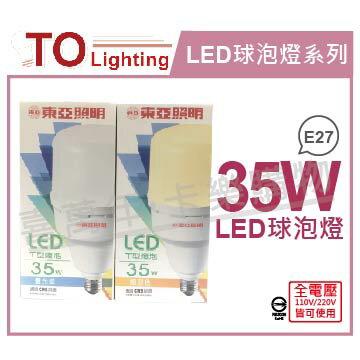 TOA東亞 LLA031T-35AAL LED 35W 3000K 黃光 E27 全電壓 大球泡燈 _ TO520072