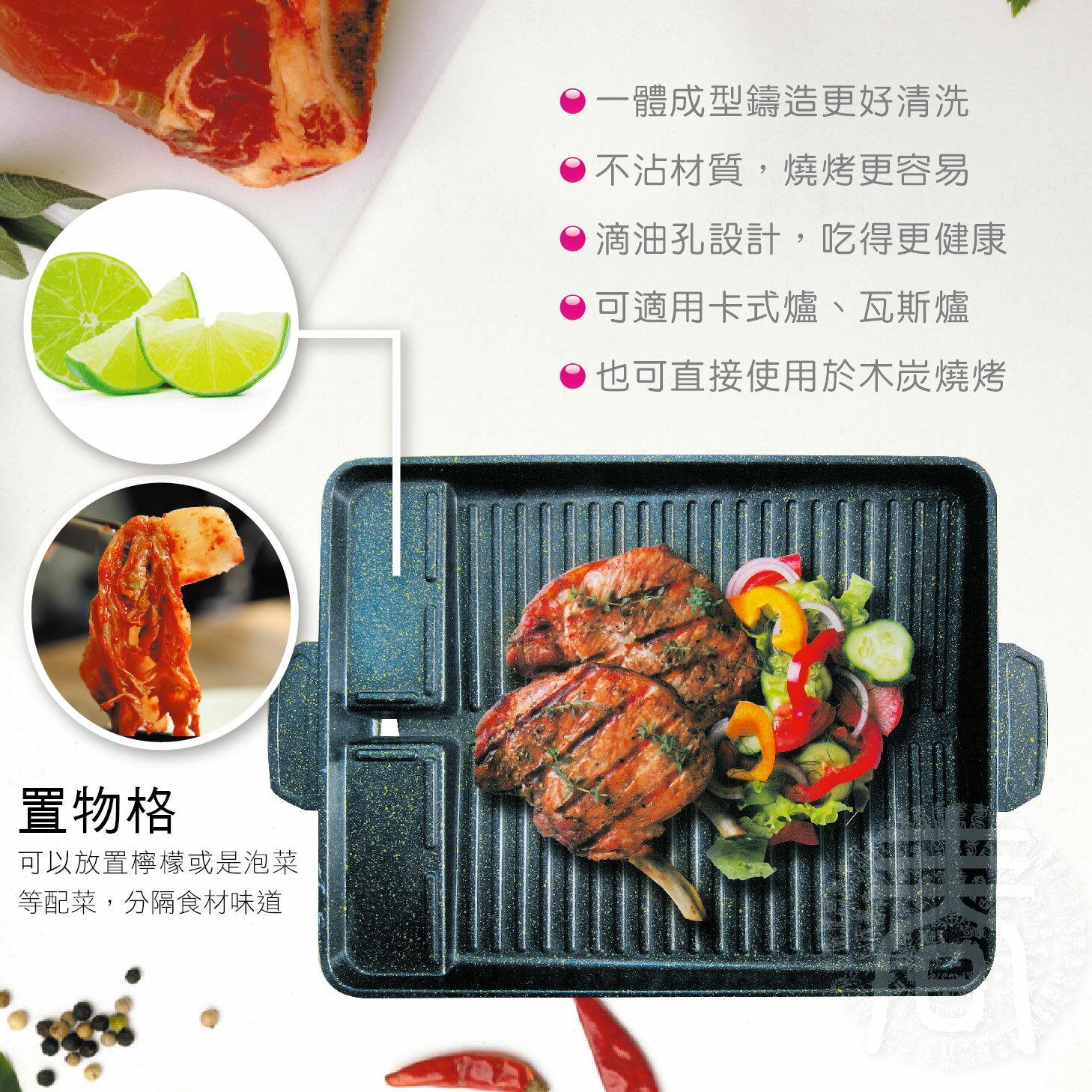 派樂 不沾低脂韓式燒烤盤 (1入) 烤肉盤 炒鍋 煎鍋 低脂煎烤盤 滴油烤盤 中秋烤肉 一體成型鑄造