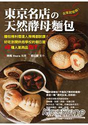 在家就能做!東京名店的天然酵母麵包:麵包機料理達人辣媽都說讚!好吃到開烘焙學校的朝日屋48種人氣