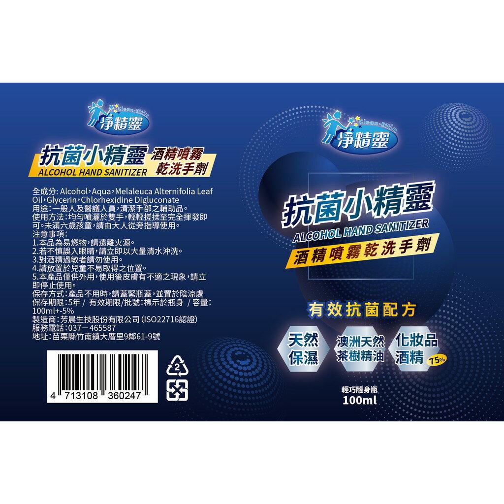 【現貨】淨精靈抗菌乾洗手噴霧(酒精濃度75%)100ml