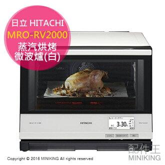 【配件王】日本空運 HITACHI 日立 MRO-RV2000 白 過熱蒸氣烤箱 微波爐 另MRO-RY3000