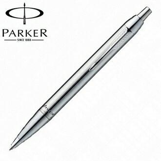 【派克 PARKER】IM經典系列 亮鉻白夾 原子筆 P0736760 /支