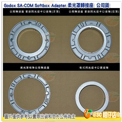 神牛 Godox SA-COM Softbox Adapter 柔光罩轉接座 公司貨 轉接Comet閃光燈卡口