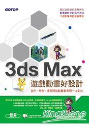 3ds Max遊戲動畫好設計:創作、角色、場景與遊戲動畫表現一次到位