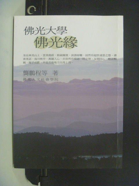 【書寶二手書T3/宗教_JJL】佛光大學佛光緣_龔鵬程