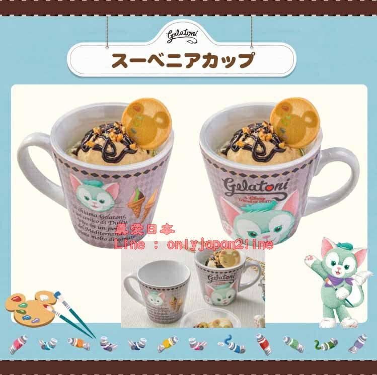 【真愛日本】16071300044樂園可可杯-傑力東尼ArtDuffy 達菲熊&ShellieMay 日本帶回 預購
