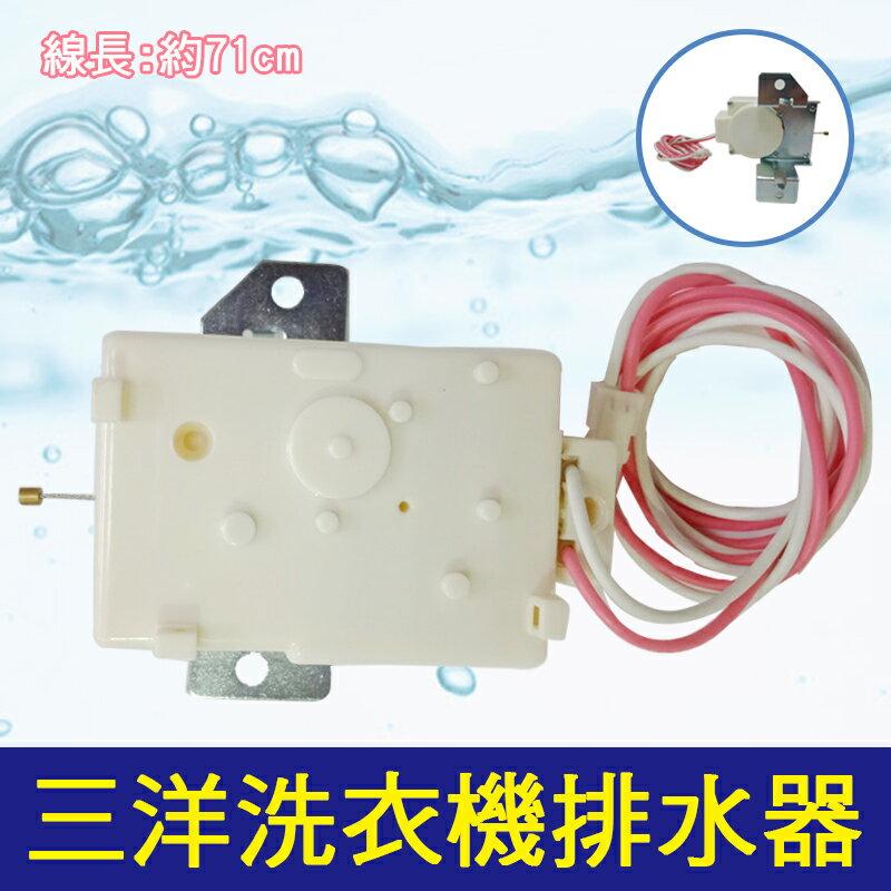 三洋洗衣機排水馬達 洗衣機排水閥 排水電機閥 洗衣機排水器 洗衣機牽引器