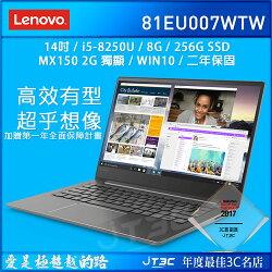 【滿千折100+最高回饋23%】Lenovo 聯想 IdeaPad 530S 81EU007WTW 黑 (14 吋 IPS/i5-8250U/8G/256G SSD/NV MX150 2G/Win10)筆記型電腦《附原廠電腦包》《全新原廠保固》