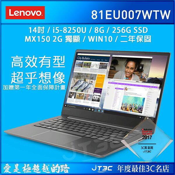 【點數最高16%】Lenovo聯想IdeaPad530S81EU007WTW(i5-8250U8G256GSSDNVMX1502GWin10)筆記型電腦《附原廠電腦包》《全新原廠保固》《下單前敬請先詢問庫存》※上限1500點