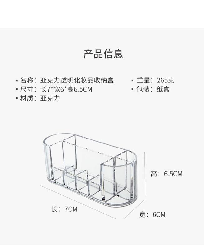 【八八八】e網購~【橢圓韓式透明化妝品收納盒LA396】NO135桌面整理盒化妝盒首飾口紅收納盒 3