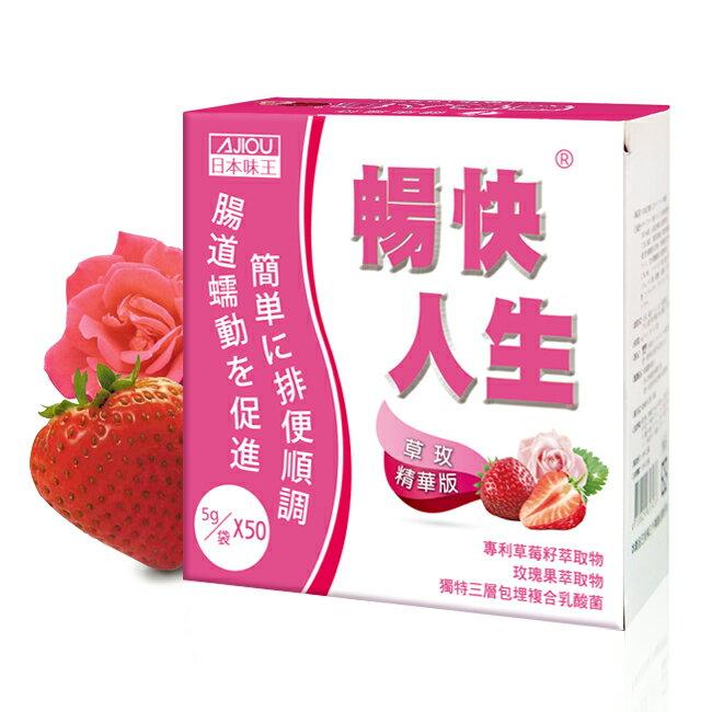 日本味王暢快人生草玫精華版(草莓口味)50入 1