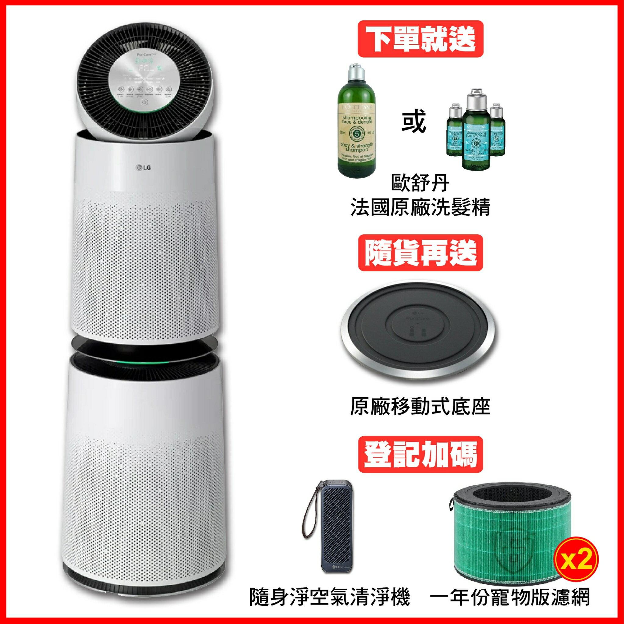 LG 樂金 PuriCare™360空氣清淨機 2.0 AS101DWH0 原廠保固 結帳更優惠 黑皮TIME