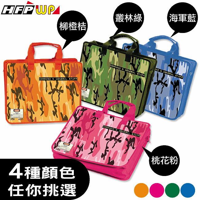 HFPWP 迷彩 輕盈公事包   暢銷 DS3932~10 環保 10個   箱