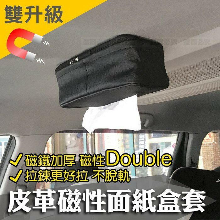 面紙盒 超強磁力 吸頂面紙盒 衛生紙盒 磁鐵 車頂式 車用面紙盒