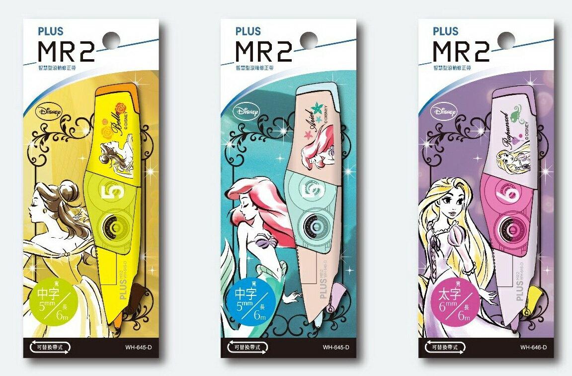 MR2迪士尼III限定版PLUS智慧型滾輪修正帶