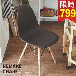 dsw 木椅 電腦椅 北歐 復刻餐椅 完美主義