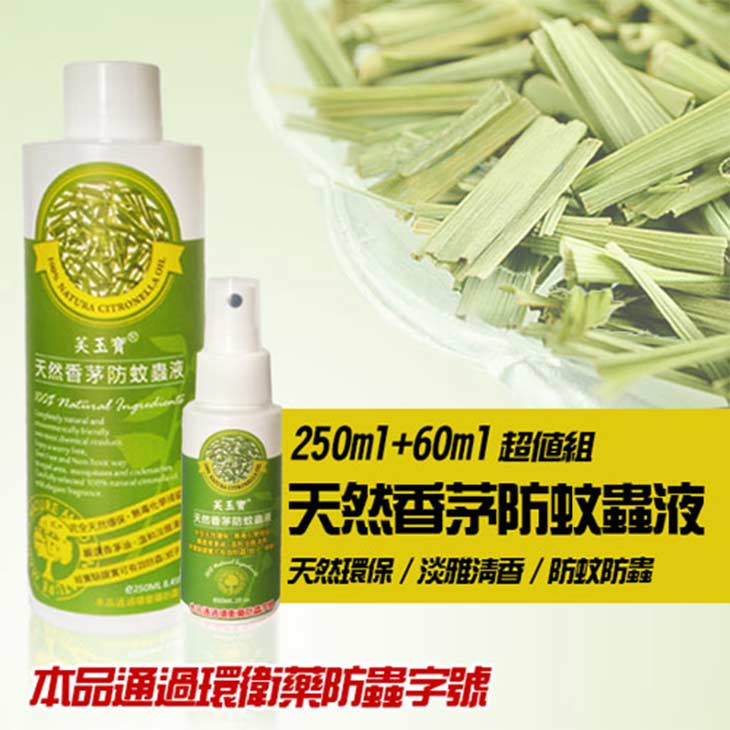 天然香茅防蚊蟲液 310ml超值組合裝天然無害 金色巴黎(2組)