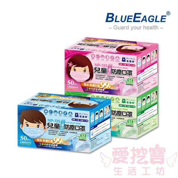 【藍鷹牌】台灣製 6-10歲兒童平面三層式不織布口罩 50入/盒(藍熊/粉熊/綠熊) NP-13S