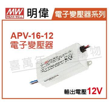 MW明偉APV-16-1215W全電壓室內12V變壓器_MW660005
