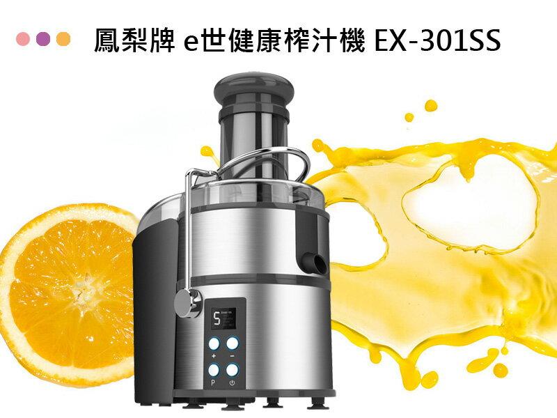 金鳳梨e世健康榨汁機EX-301SS