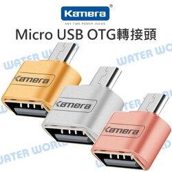 【中壢NOVA-水世界】Kamera Micro USB OTG 轉接頭 佳美能 接滑鼠 鍵盤 隨身碟 即插即用