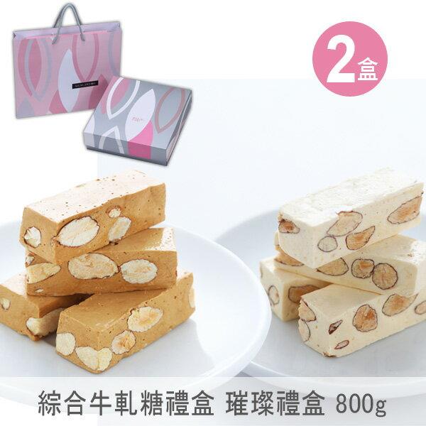 【糖村SUGAR & SPICE】綜合牛軋糖禮盒-璀璨禮盒 700gX2盒(含運費)