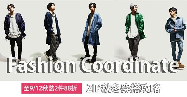 2件88折-FashionCoordinate