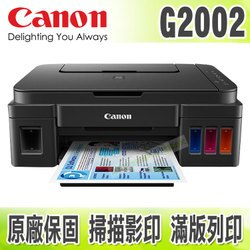 【浩昇科技】Canon PIXMA G2002 原廠大供墨複合機