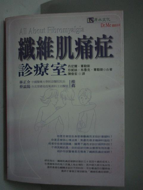 ~書寶 書T1/醫療_KLE~纖維肌痛症診療室_陳俊宏 DanirlJ.Wa