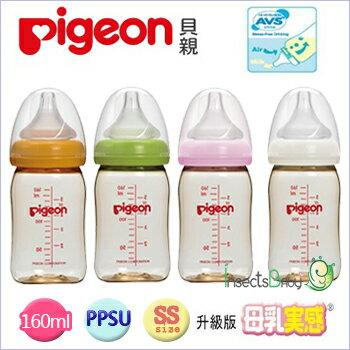 +蟲寶寶+【貝親Pigeon】新寬口母乳實感PPSU奶瓶160ml 四款新色《現+預》