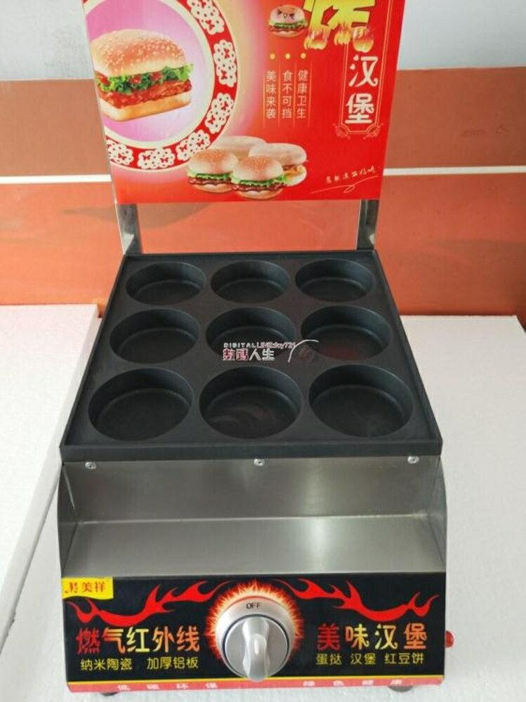 雞蛋漢堡機 商用燃氣雞蛋漢堡機9九孔紅豆餅蛋肉堡餅煎蛋堡機熱烤漢堡爐模具 數碼人生 0