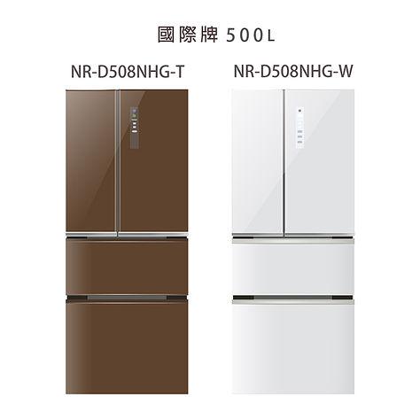 昇汶家電批發:Panasonic國際牌 NR-D508NHG-T/-W 500L玻璃智慧節能冰箱