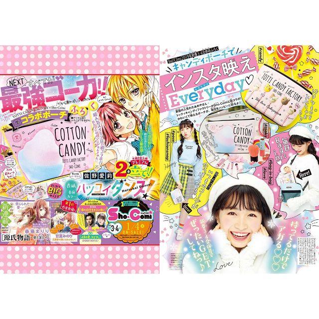 Sho-Comi1月10日/2019附巧克力吸血鬼/Honeycomehoney廣播劇CD