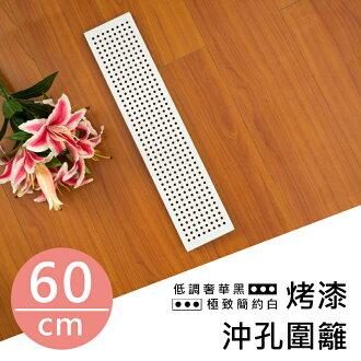 【dayneeds】【配件類】60公分鐵(層)架/沖孔板兩用配件-白色烤漆圍籬-烤漆層架/收納架/雜誌架/鞋架/鐵架
