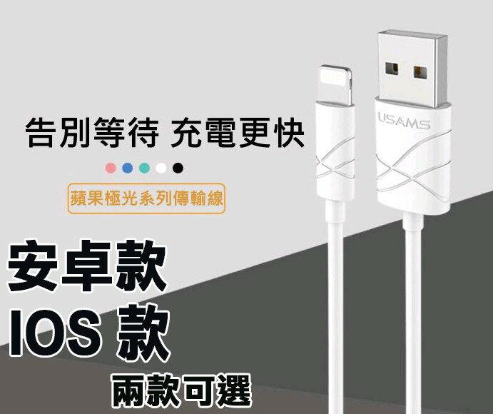 USAMS 極光系列 安卓充電線 iPhone 6s iPhone 7蘋果充電線 蘋果傳輸線175E
