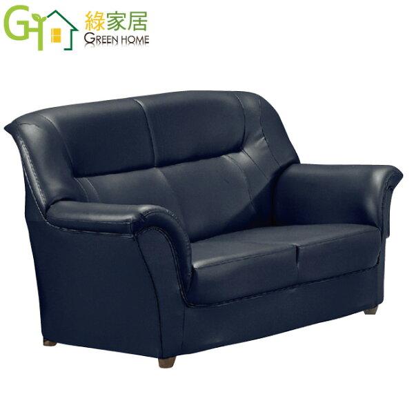 【綠家居】安格時尚黑透氣皮革雙人座沙發組合(2人座)
