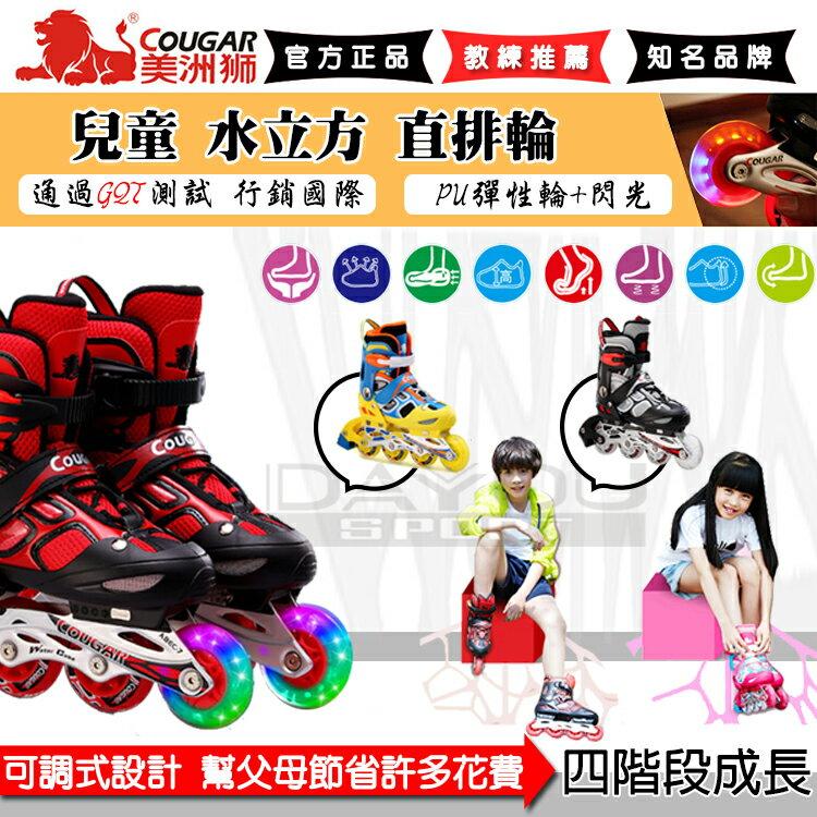 【樂取小舖】 美洲獅 閃光輪 可調式 直排輪 滑鞋 溜冰鞋 伸縮 可加購護具組