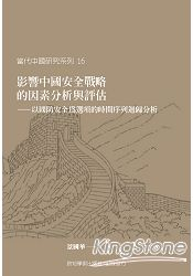 影響中國安全戰略的因素分析與評估:以國防安全為選項的時間序列迴歸分析